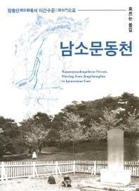 남소문동천