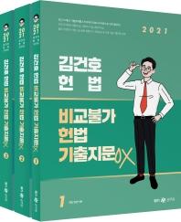 김건호 헌법 비교불가 헌법 기출지문 OX (2021)