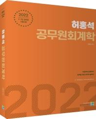 2022 허홍석 공무원 회계학