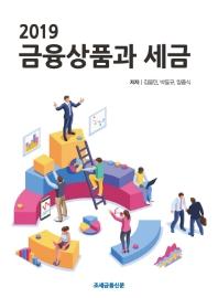 금융상품과 세금(2019)