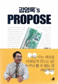 김영록′s Propose