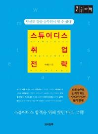 스튜어디스 취업 전략(큰글자책)