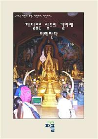 <태국 여행기: 푸켓, 치앙마이, 치앙라이> 깨달음은 상투의 길이에 비례한다