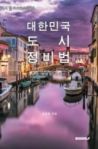 대한민국 도시정비법(도시 및 주거환경정비법)  : 교양 법령집 시리즈