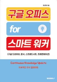 구글 오피스 for 스마트 워커 (구글 드라이브, 문서, 스프레드시트, 프레젠테이션)