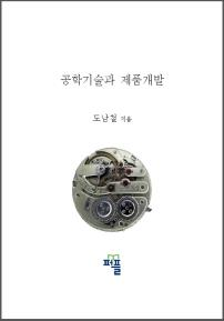 공학기술과 제품개발