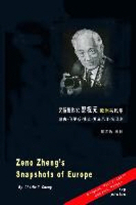 Zeno (Zhu-yuan) Zheng's Snapshots of Europe 鄭祝元欧洲采风集(摄影)