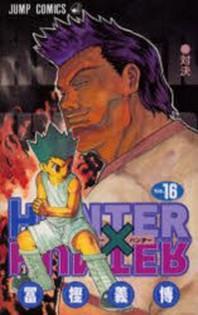 ハンタ-×ハンタ- NO.16