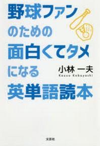 野球ファンのための面白くてタメになる英單語讀本