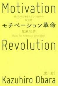モチベ-ション革命 稼ぐために動きたくない世代の解體書