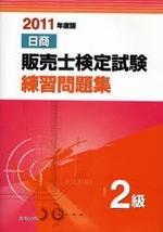 日商販賣士檢定試驗練習問題集2級 2011年度版