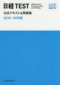 日經TEST公式テキスト&問題集 2019-20年版