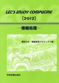 LET'S ENJOY COMPUTING 情報處理 2012