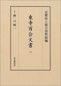 東寺百合文書 1