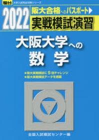 實戰模試演習大阪大學への數學 2022年版