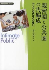 親密圈と公共圈の再編成 アジア近代からの問い