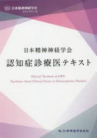 日本精神神經學會認知症診療醫テキスト