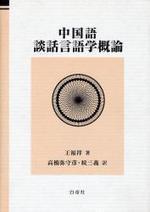 中國語談話言語學槪論