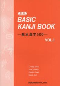 基本漢字500 VOL.1