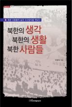 북한의 생각 북한의 생활 북한 사람들