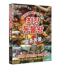 최강 동물왕: 멸종동물 편