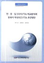 한 중 일 3국의 FTA 비교분석과 동북아 역내국간 FTA 추진방안