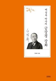 백성욱 박사의 금강경 강화