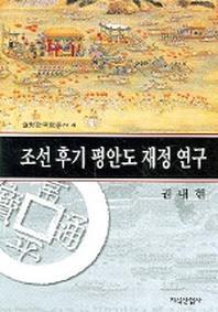 조선후기 평안도 재정연구