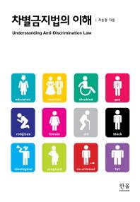 차별금지법의 이해