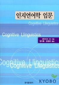 인지언어학 입문