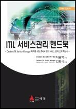 ITIL 서비스관리 핸드북