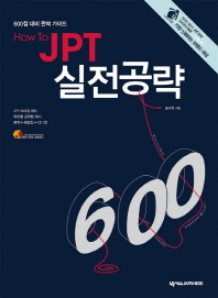 HOW TO JPT 실전공략 600