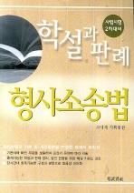 학설과 판례 형사소송법