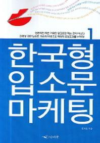 한국형 입소문 마케팅 1