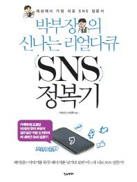 박부장의 신나는 리얼다큐 SNS 정복기