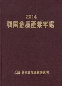 한국금속산업연감(2014)