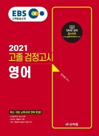 EBS 영어 고졸 검정고시(2021)