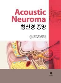 청신경 종양