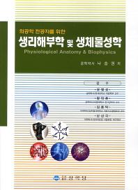 의공학 전공자를 위한 생리해부학 및 생체물성학