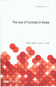 The Law of Contract in Korea