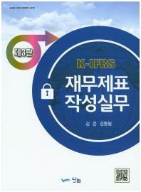 K-IFRS 재무제표작성실무