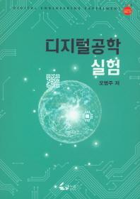디지털공학실험(2018)