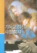 기독교정신과 사회봉사