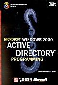 ACTIVE DIRECTORY PROGRAMMING(MICROSOFT WINDOWS 2000)(CD-ROM 1장 포함