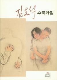 김호석 수묵화집