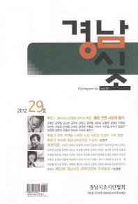 경남시조(2012 29호)