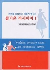 회화를 중심으로 새롭게 배우는 즐거운 러시아어 1
