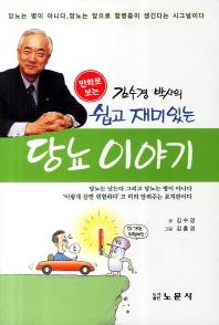 만화로 보는 김수경 박사의 쉽고 재미있는 당뇨 이야기