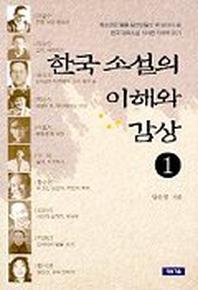 한국 소설의 이해와 감상 1