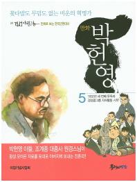 만화 박헌영. 5